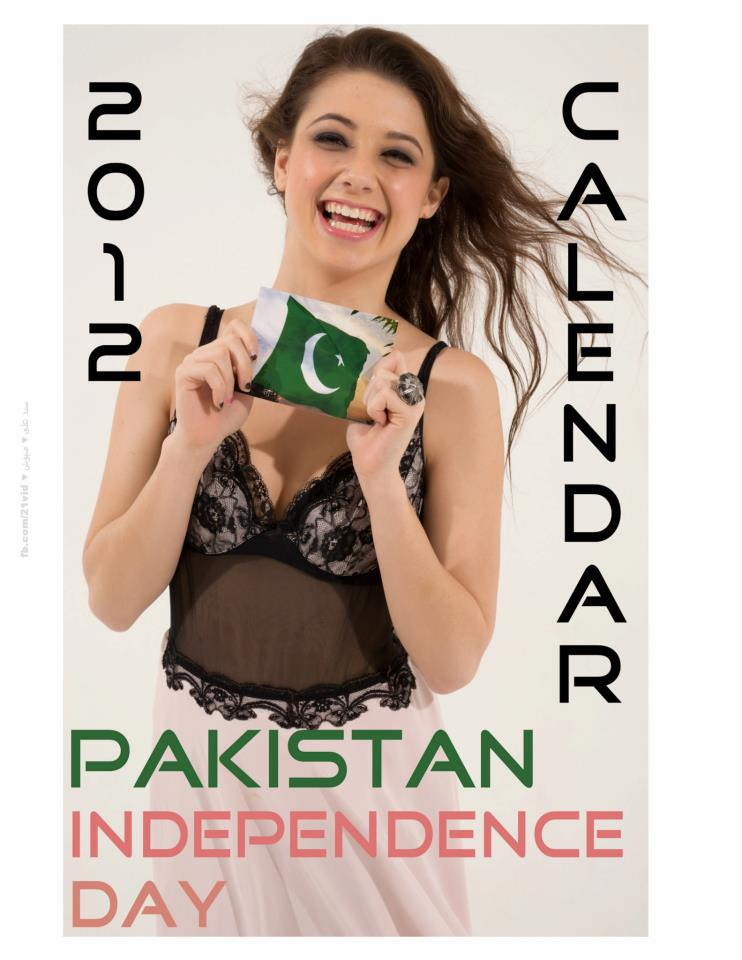 Pakistan Independence Day Glitters|Wallpaper