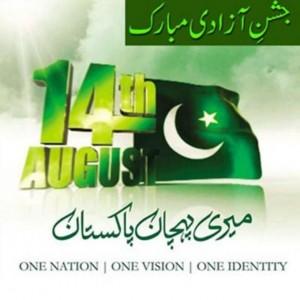 free Pakistan Jashen E Azadi Mubarak HD Wallpapers