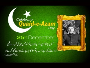 free Quaid-e-Azam Birth Day Wallpapers