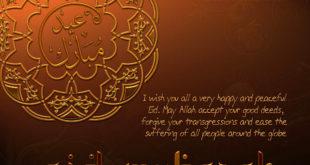 Eid-Mubarak-2017-Cards-Wishes
