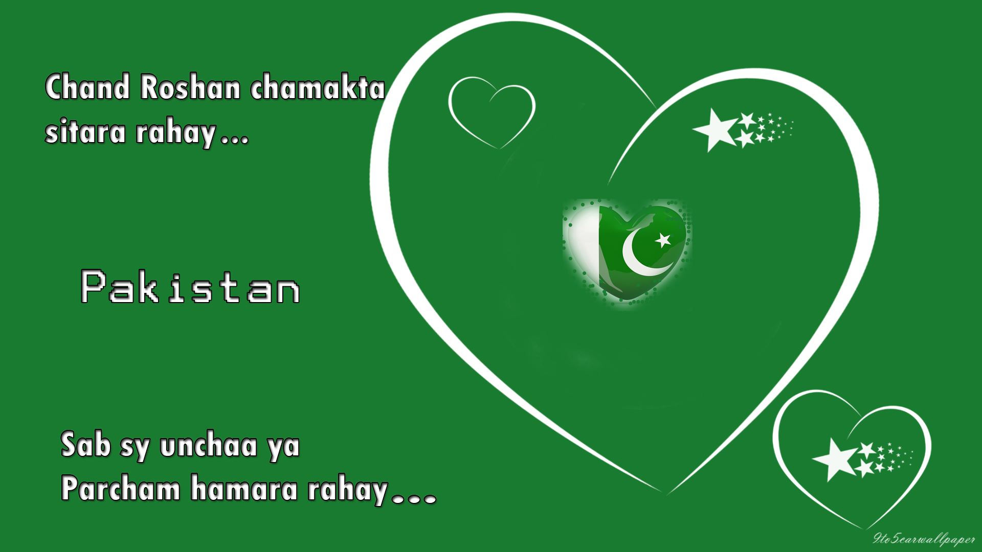 azadi-day-wallpapers-images-posters-Pakistan-flag